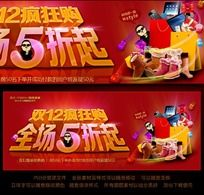 双12淘宝拍拍网店促销海报