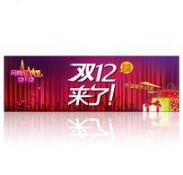 淘宝双十二活动banner广告设计