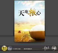 天地粮心 节约粮食宣传公益海报
