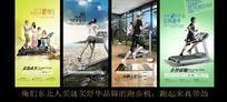 运动跑步机海报