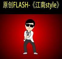 flash江南style