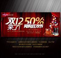 双12淘宝鞋店年终促销海报设计