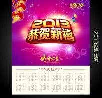 2013新年挂历PSD图片下载