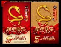 2013 新年快乐 促销海报