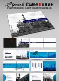 化工企业宣传画册设计