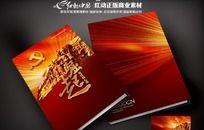 崛起 中国改革开放成果展示画册封面