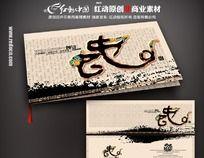 中国风蛇年贺年卡设计