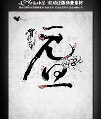 中国风元旦宣传海报