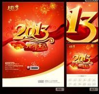 2013新年春节挂历