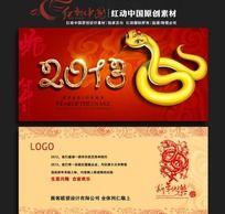 2013新年明信片