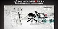 秉承经典 京剧艺术宣传海报