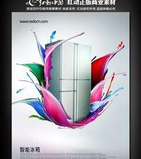 炫彩时尚冰箱海报设计