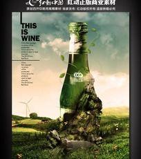 绿色酒类海报设计