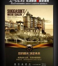 欧式大宅销售宣传海报设计