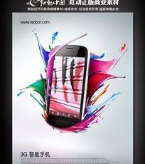时尚炫彩手机海报设计