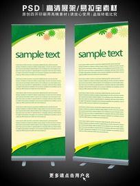 动感绿色花纹展架背景