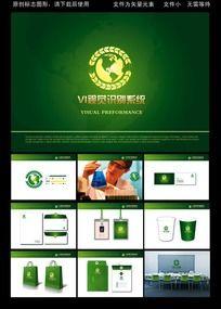 绿色VI模板设计