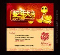 2013蛇年明信片 新年明信片