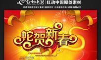 2013年金蛇贺新春PSD分层素材