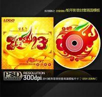 2013蛇年创意喜庆光盘封面封套