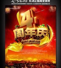 4周庆店庆促销海报