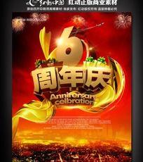 6周年庆店庆海报设计