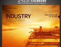 船舶制造企業形象海報設計