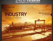 大型工業集團形象宣傳海報