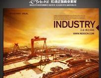 工業制造企業形象宣傳海報設計素材