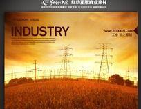 國家電網形象宣傳海報
