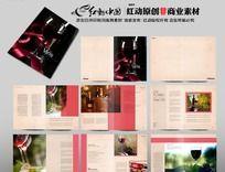 红酒宣传画册设计素材