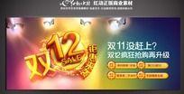 商场双12促销活动背景板设计素材
