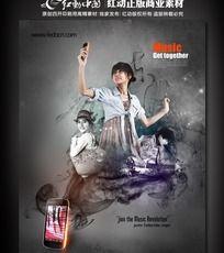 音乐手机宣传海报图片