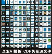 焊锡公司VI手册