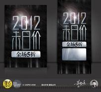 2012末日价促销海报设计