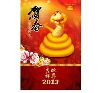 2013挂历封面