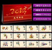 2013蛇年福娃台历设计