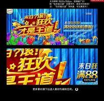 淘宝狂欢节天猫商城促销广告