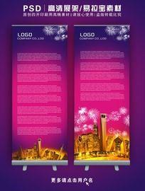 紫色大气房地产X展架设计