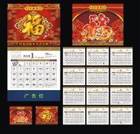 8款 2013年带黄历的日历 CDR素材下载