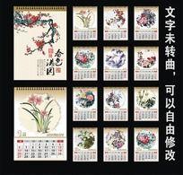 2013年春色满园水墨画艺术台历