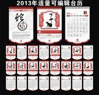 2013年十二生肖艺术字台历