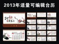 2013年中国风水墨艺术台历