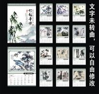2013年竹报平安中国风水墨画台历
