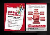 VIP考试初高中单页