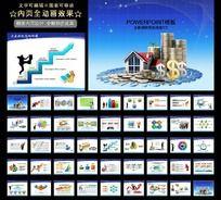 金融理财房地产投资会议报告总结动画PPT