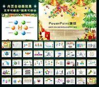 圣诞节节日年终总结新年计划会议PPT
