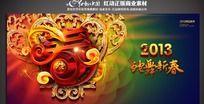 蛇舞新春 2013春节背景素材设计
