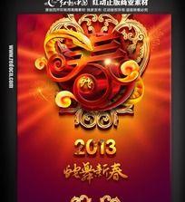 蛇舞新春 春宣传海报