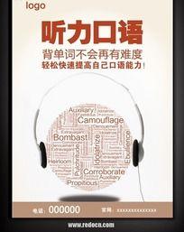 听力口语培训招生海报